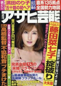 Shukan Asahi Geino ngày 1 tháng 2