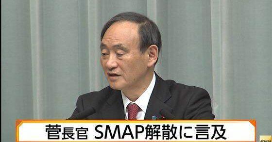 Người phát ngôn chính phủ hàng đầu của Nhật Bản Yoshihide Suga than thở việc SMAP tan rã vào ngày 31 tháng 12 là một