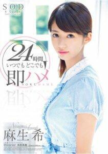 """Nozomi Aso đóng vai chính trong """"24 Hours"""" cho nhãn SOD Create vào năm 2013"""